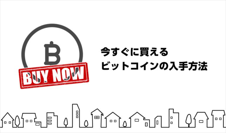 【初心者必見】今すぐビットコイン・仮想通貨を購入する方法を解説
