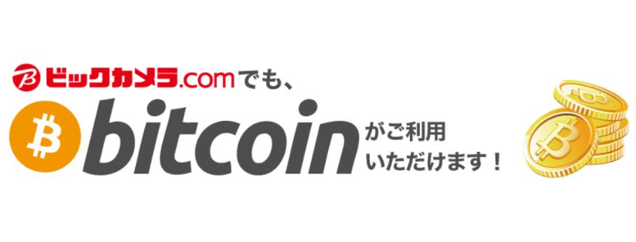 仮想通貨 ビットコイン 使い方 使い道 Bitcoin