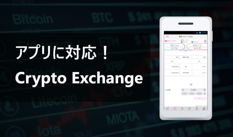 スマホで簡単!アプリで取引できる仮想通貨取引所ランキング