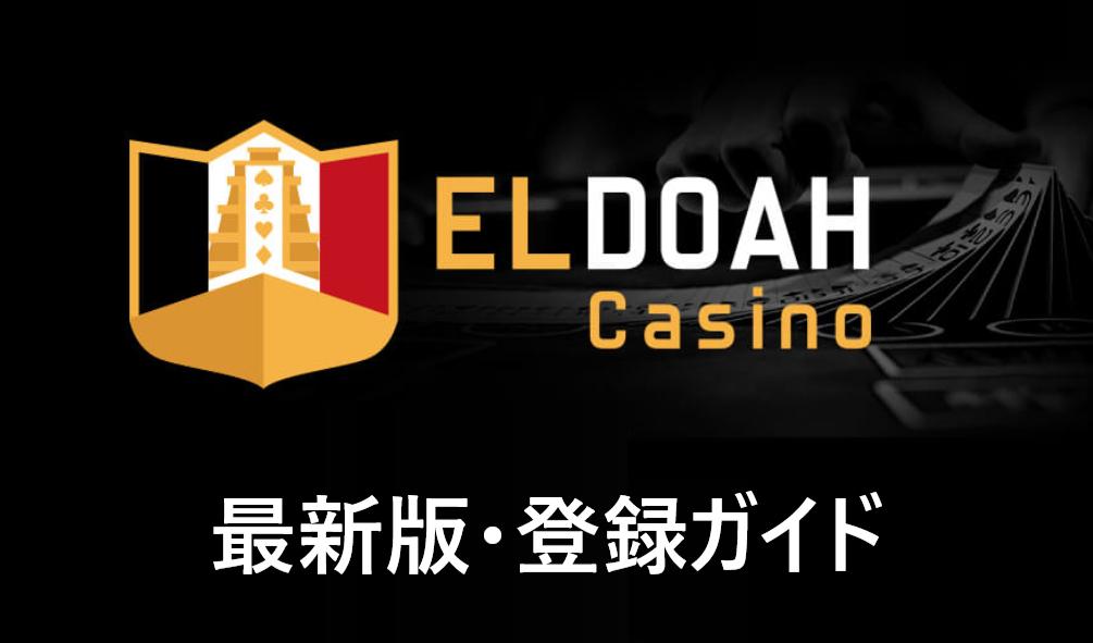 【初心者向け】エルドアカジノの登録手順をわかりやすく解説