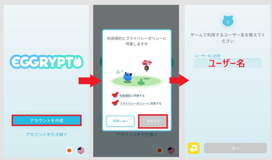 エグリプト 遊び方 アプリ 使い方 eggrypto