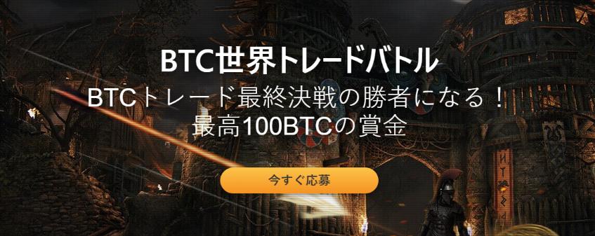 Bybit バイビット トレードバトル 賞金 100BTC