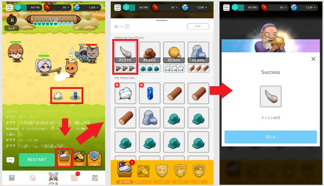 ナイトストーリー β 遊び方 アプリ コンテンツ