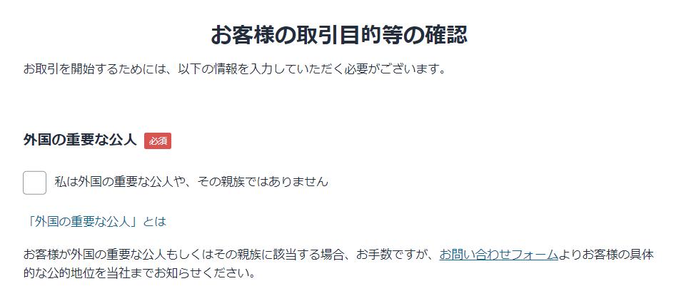 ビットフライヤー bitFlyer 登録 口座開設 本人確認書類
