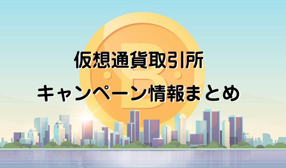 【最新版7月】お得情報!仮想通貨取引所のキャンペーンまとめ