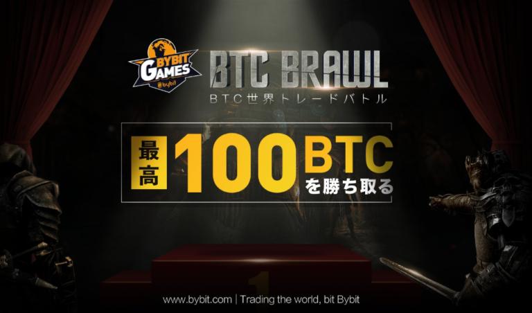 【最大100BTC】Bybit 世界最大BTC取引バトルの概要を解説