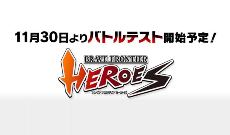 ブレイブフロンティアヒーローズ バトルテスト開始日程と報酬