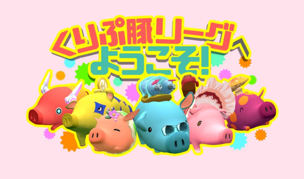 くりぷ豚リーグ|豪華景品・争奪レースの参加条件とスケジュール