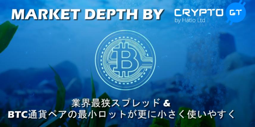 クリプトGT CryptoGT 登録 口座開設 ボーナス