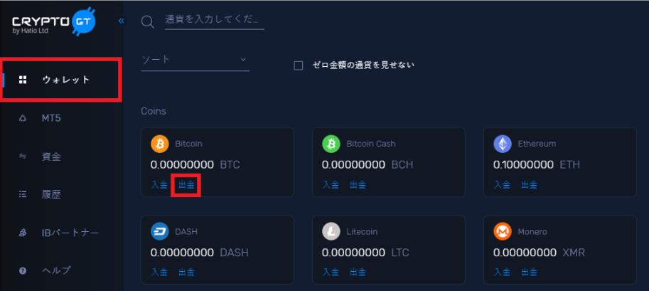 クリプトGT CryptoGT 入金 出金 手数料