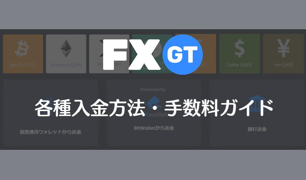 【最新版】FXGTの入金・出金ガイド|手数料や注意点を解説