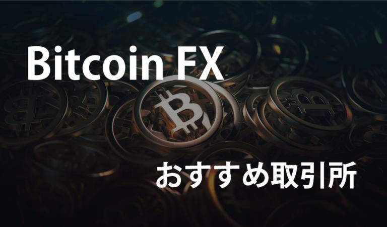 ビットコインFXの始め方|おすすめの人気レバレッジ取引所4選