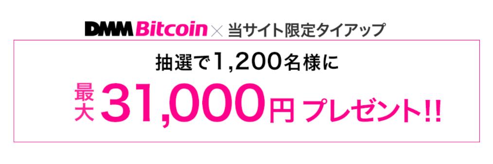 DMM Bitcoin タイアップキャンペーン