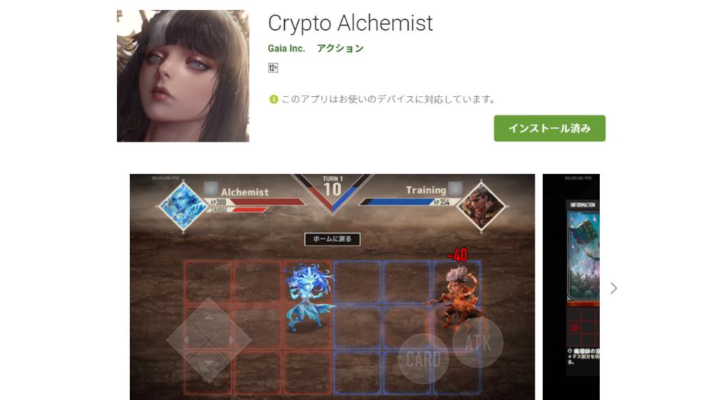 クリケミ クリプトアルケミスト アプリ 遊び方