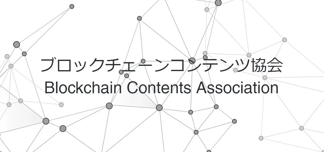 ブロックチェーンコンテンツ協会 活動内容 参加企業