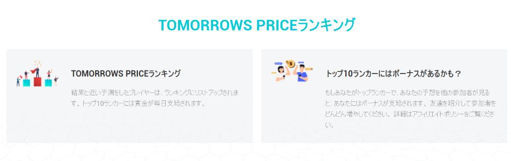 TOMORROW PRICE BTC DAI 価格予想 始め方 使い方