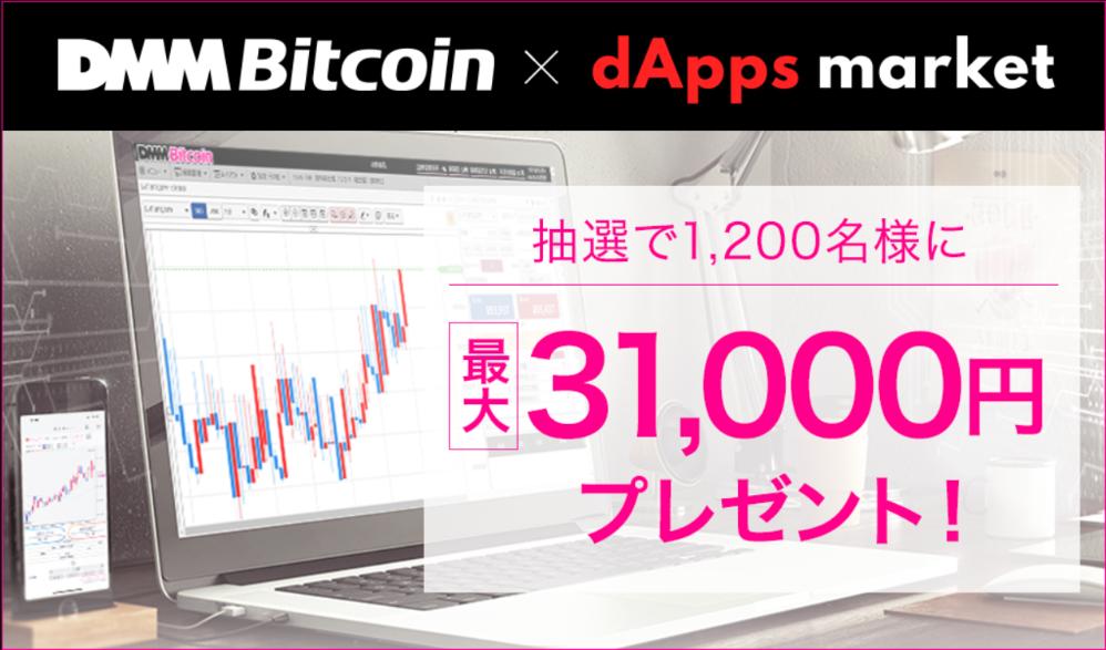 【最大31,000円】DMM Bitcoin×ダプマ|タイアップキャンペーン
