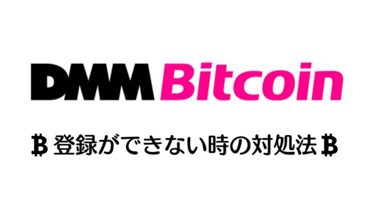 【要注意!】DMM Bitcoin|登録・口座開設ができない時の対処法