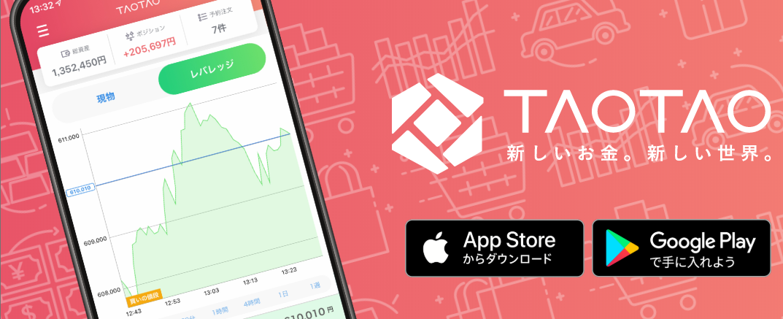 TAOTAO アプリ タオタオ 取引方法 仮想通貨 購入