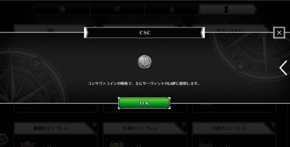 コンサヴァ レベル上げ CSC COE