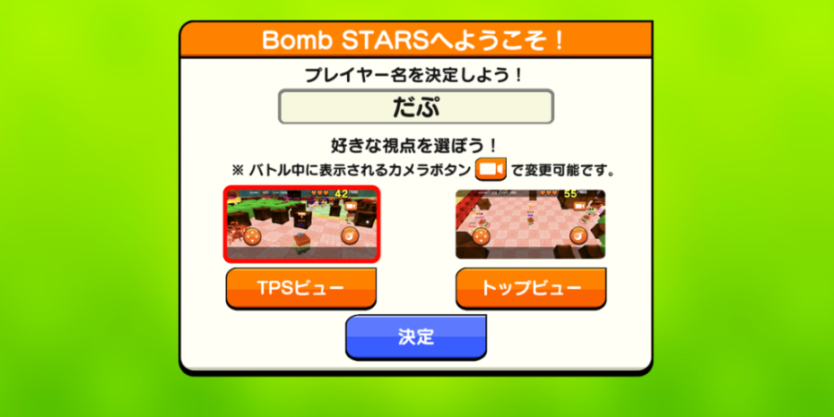 ボムスターズ 遊び方 インポート方法 BombSTARS
