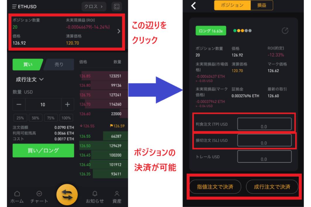 bybit バイビット アプリ 使い方