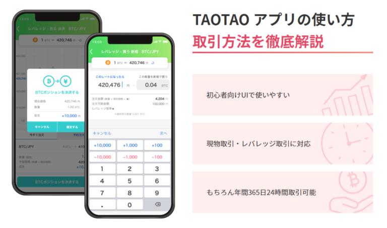 【保存版】TAOTAO(タオタオ)|アプリの使い方と取引方法を解説