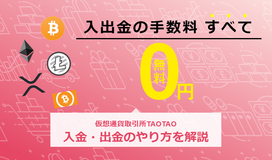 【アプリ版】TAOTAO(タオタオ)|入金・出金のやり方と手数料