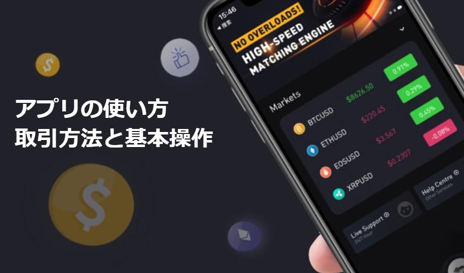 【完全版】バイビット・bybit|アプリの使い方と取引方法を解説