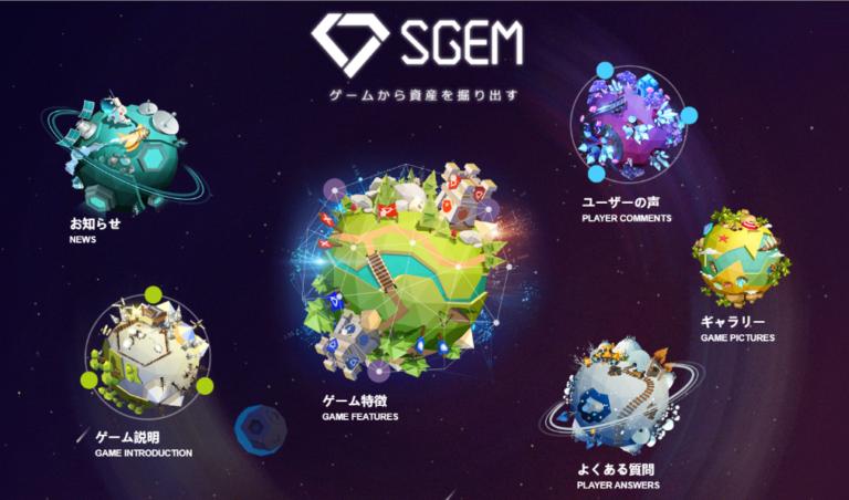 SGEMとは?シミュレーションカードバトルのゲーム性を考察