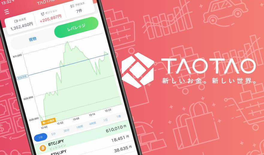 【最新】TAOTAO(タオタオ) 登録方法と口座開設の手順まとめ
