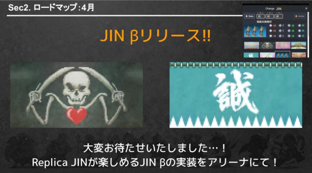 マイクリ マイクリプトヒーローズ ロードマップ JIN 幻獣大戦