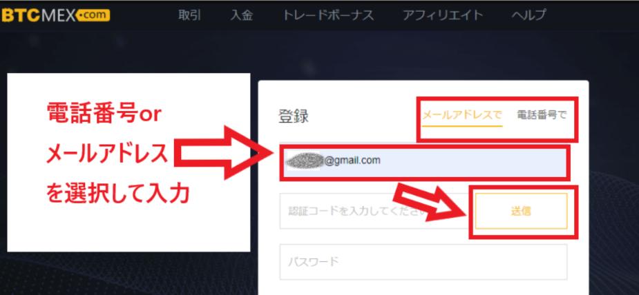BTCMEX 登録 口座開設 やり方