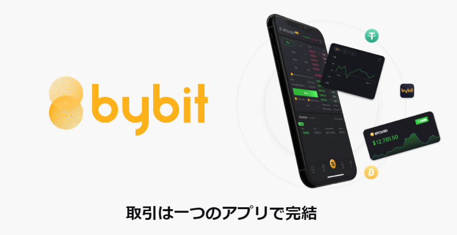 バイビット Bybit おすすめ Bitmex