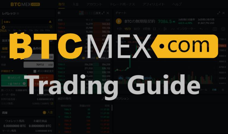 BTCMEX 使い方・レバレッジ取引方法|初心者向け利用ガイド