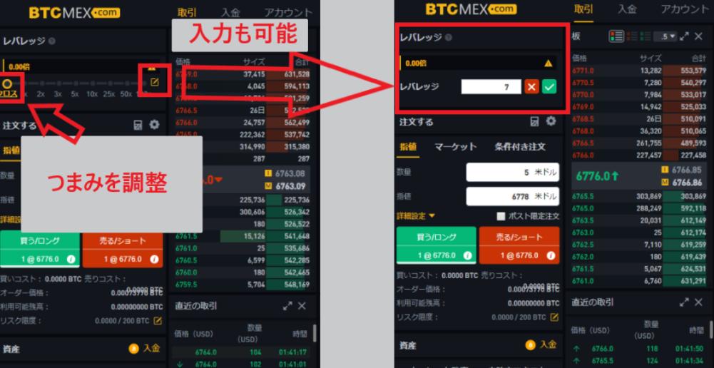 BTCMEX レバレッジ取引 取引方法 手数料