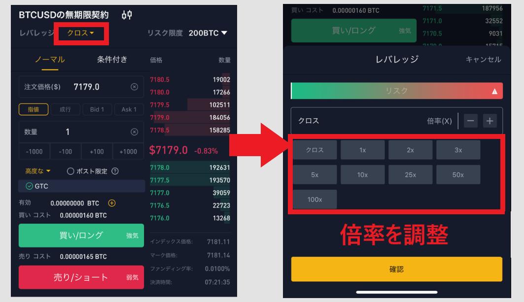 BTCMEX アプリ 取引方法 使い方