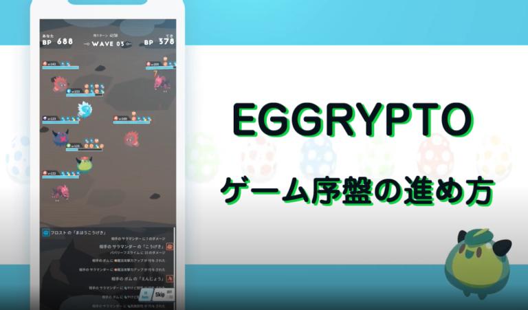 エグリプト(EGGRYPTO)|ゲーム序盤の効率的な進め方を解説