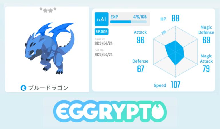 EGGRRYPTO(エグリプト)|モンスター個体値と優先するステータス