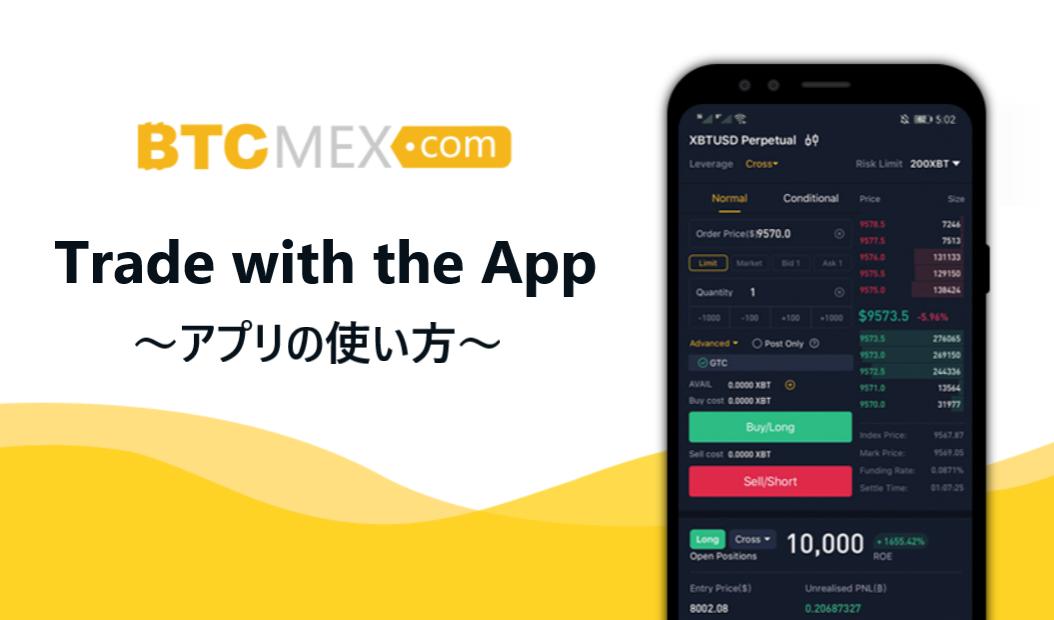 【完全版】BTCMEX アプリの使い方と取引方法をかんたん解説
