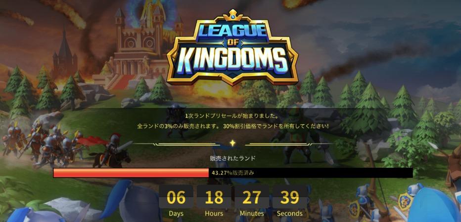 LEAGUE OF KINGDOMS ゲーム性 遊び方 特徴