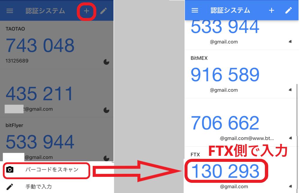 FTX 登録 仮想通貨 暗号資産 レバレッジ 取引所 口座開設