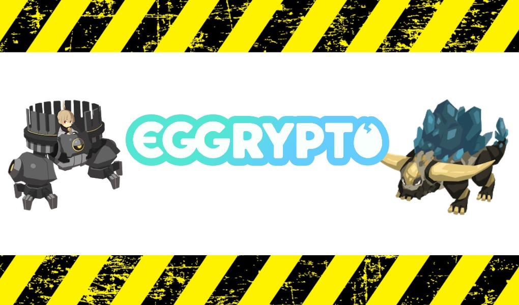 【詐欺注意】エグリプト|アセット取引で注意したい4つの事例