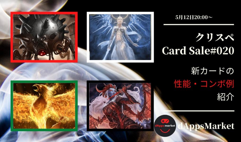 クリスぺ 新カードセール20|カードの性能とコンボ例を紹介