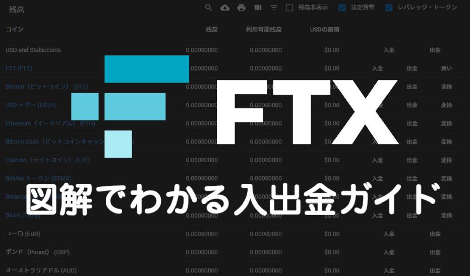 【最新】FTX 入金・出金ガイド|手数料や注意点を詳しく解説