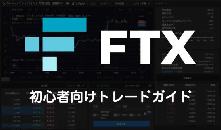 【図解】FTX 取引ガイド|トレード方法の種類と使い方を解説