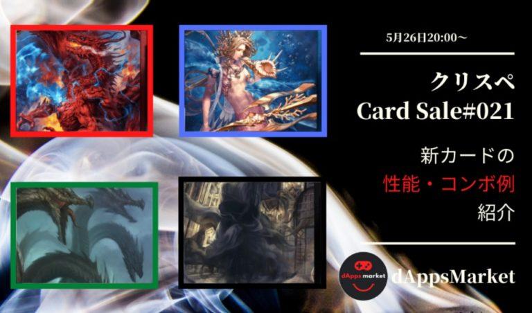 クリスぺ 新カードセール21|カードの性能とコンボ例を紹介