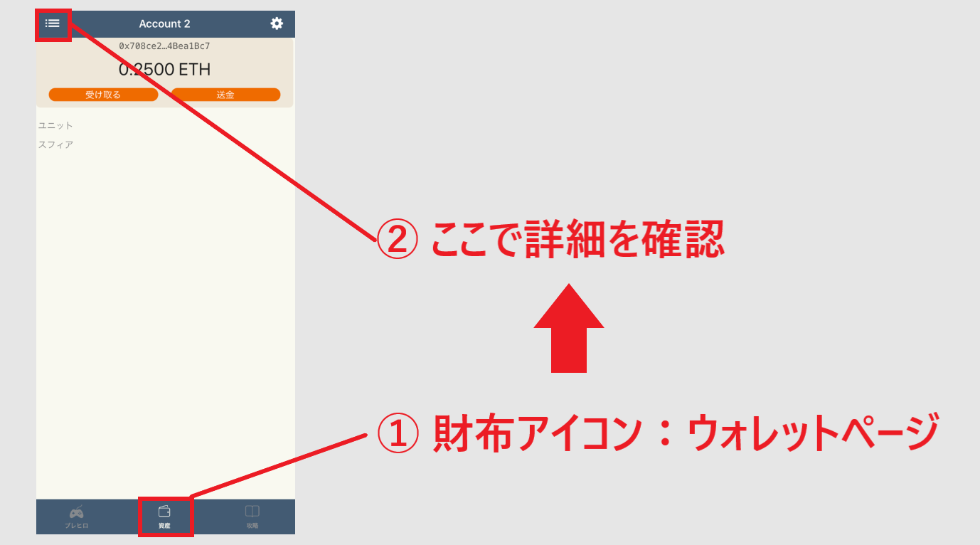 アプリ ゲーム トランザクション詰まり 解消 対処法