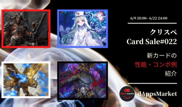 クリスぺ 新カードセール22|カードの性能とコンボ例を紹介
