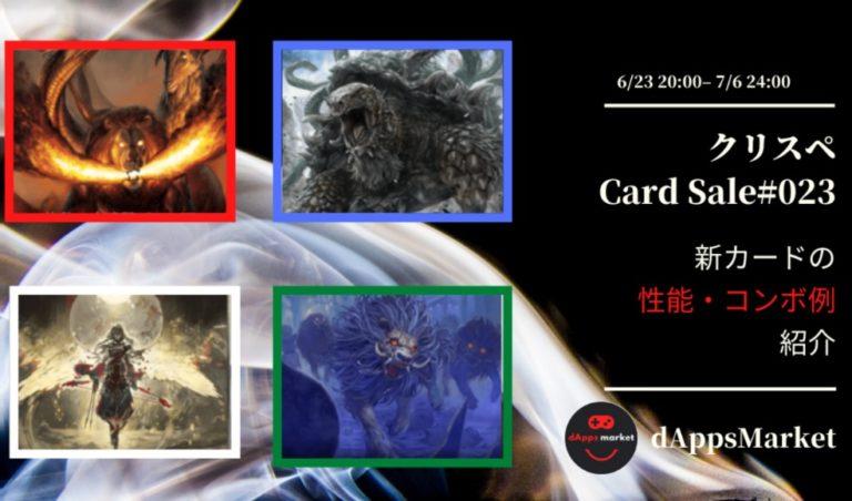 クリスぺ 新カードセール23|カードの性能とコンボ例を紹介